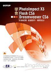 學會PhotoImpact X3、Flash CS6、Dreamweaver CS6(附光碟)
