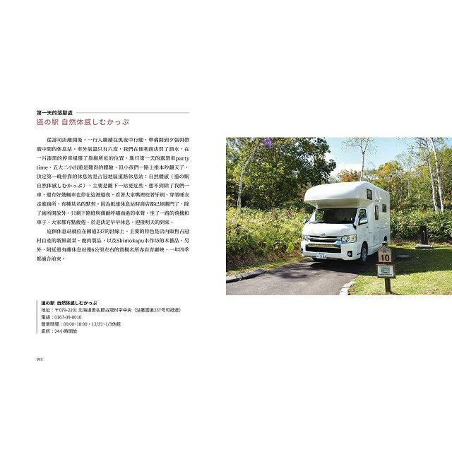 北海道露營車之旅:泡溫泉、嘗美食,各種特色景點一車玩盡!從道北到道南,露營地、休息站情報完整大公開! 2