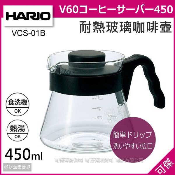 可傑 HARIO V60 VCS-01B 耐熱玻璃咖啡壺 分享壺 茶壺 玻璃壺 可微波 波型握把 450ml 手沖咖啡