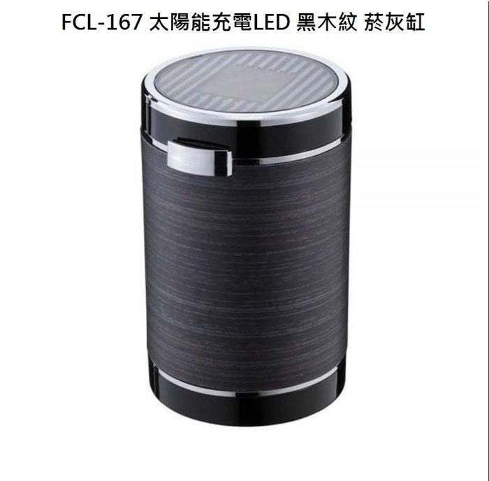 ~禾宜 ~菸灰缸 NAPOLEX FCL~167 黑木紋 車用 太陽能充電 LED 藍光