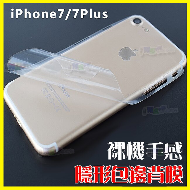 曲面全包邊 背膜 高清背貼 iPhone7 Plus 4.7吋 5.5吋 保護貼 保護膜