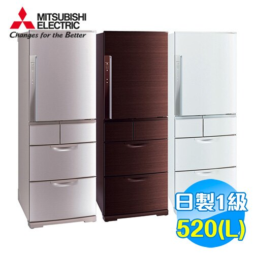 三菱 Mitsubishi 520公升五門日製變頻冰箱 MR-BX52W