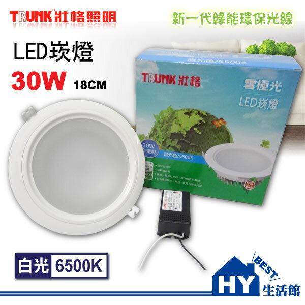 壯格照明 雪極光系列 LED嵌燈具18公分 30W 全電壓 LED崁燈 18cm崁燈 【可選白光 黃光】
