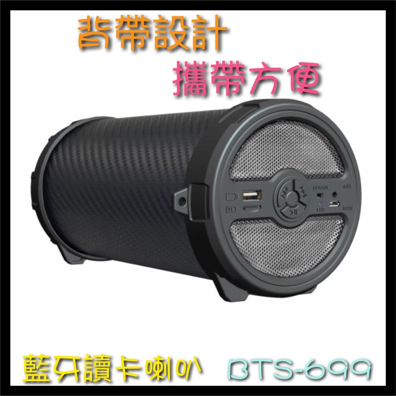 喇叭 耐嘉 KINYO BTS-699 藍牙讀卡喇叭 音響 藍芽 藍芽喇叭 支援USB/隨身碟/TF卡/AUX/FM