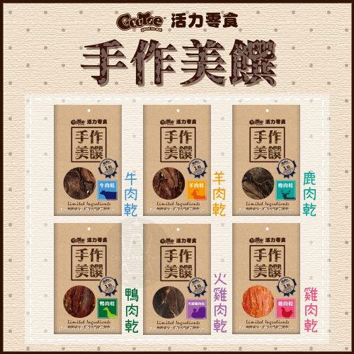 GooToe活力零食[手做美饌,6種口味]