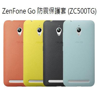 (+贈玻璃貼)原廠 防震保護套/ASUS ZenFone Go ZC500TG/手機殼/保護套/手機背蓋/硬殼/防震殼【馬尼行動通訊】