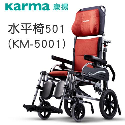 輪椅 特製 仰躺 水平椅 501 康揚 KM-5001 贈品六選一