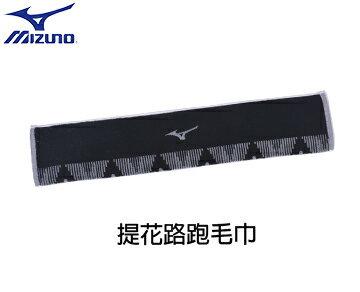 J2TY670007 ^(黑X灰^) 提花路跑毛巾 ~美津濃MIZUNO~