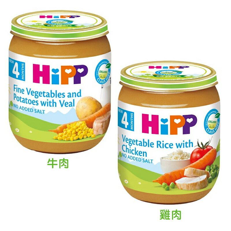 喜寶 有機蔬菜 小牛肉/雞肉 全餐125g【德芳保健藥妝】