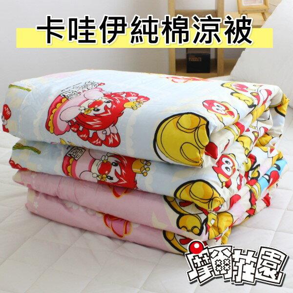 (超值特惠+免運)台灣製純棉涼被【摩爾莊園】100%棉/精梳棉正版授權空調被 四季被 可當睡袋薄內胎 單人涼被4X5尺/雙人涼被5X6尺~華隆寢飾
