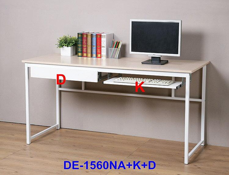 辦公桌椅/電腦桌椅/書桌《 佳家生活館 》優雅時尚 150X60公分加長電腦桌附鍵盤組抽屜組各1組DE-1560+K+D二色