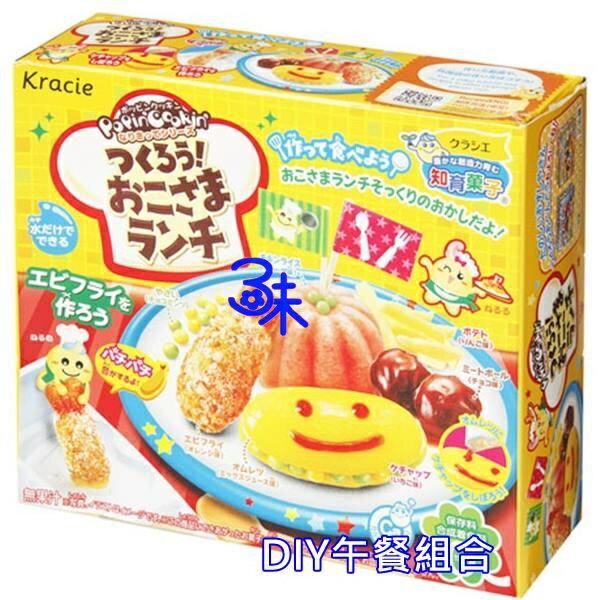 (日本)kracie 可利斯手工diy糖果-午餐組合 1盒 31公克 特價123 元 【 4901551355358】 (知育果子創意DIY午餐  Kracie 營養午餐造型食玩