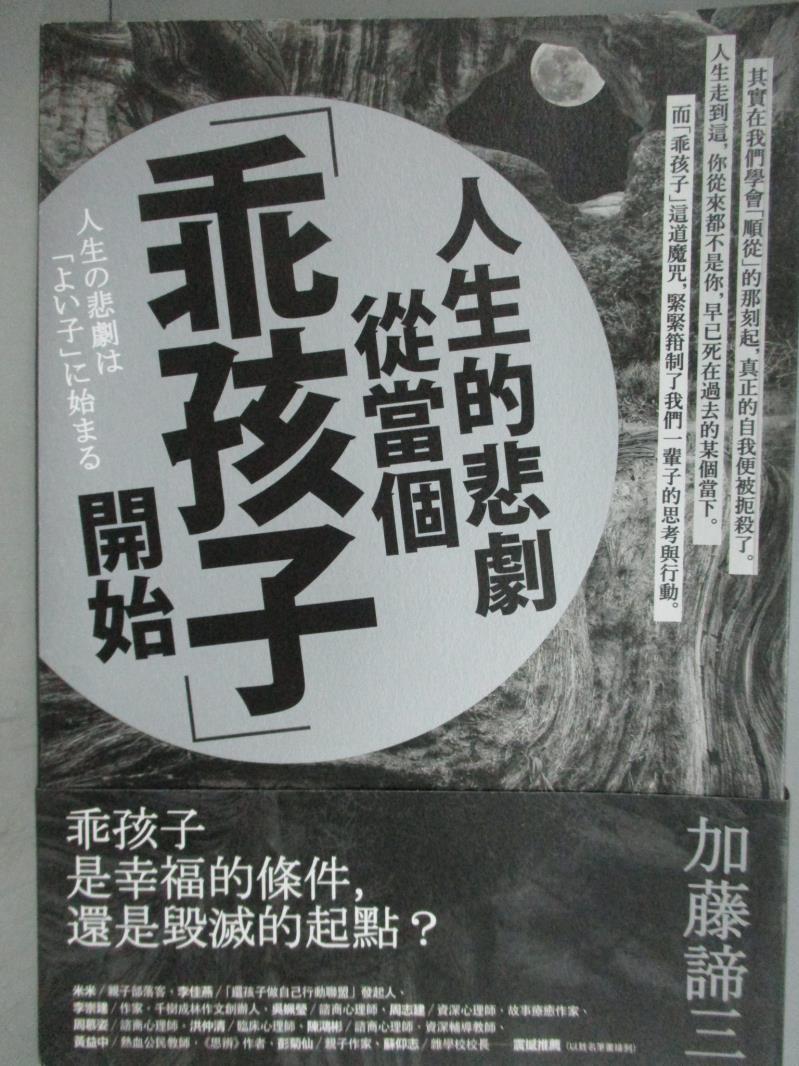 【書寶 書T4/心理_GSK】人生的悲劇從當個乖孩子開始_加藤諦三