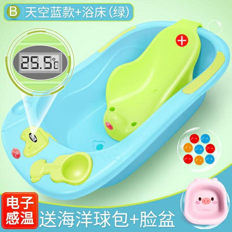 小哈倫嬰兒洗澡盆寶寶浴盆可坐躺新生兒用品大號兒童小孩浴桶家用 優樂美 YDL