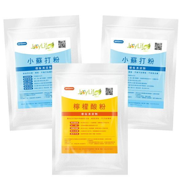 JoyLife嚴選環保清潔萬用去污強效組(小蘇打粉750gx2+檸檬酸400gx1)【MP0084U+MP0085U】(SP0195S)