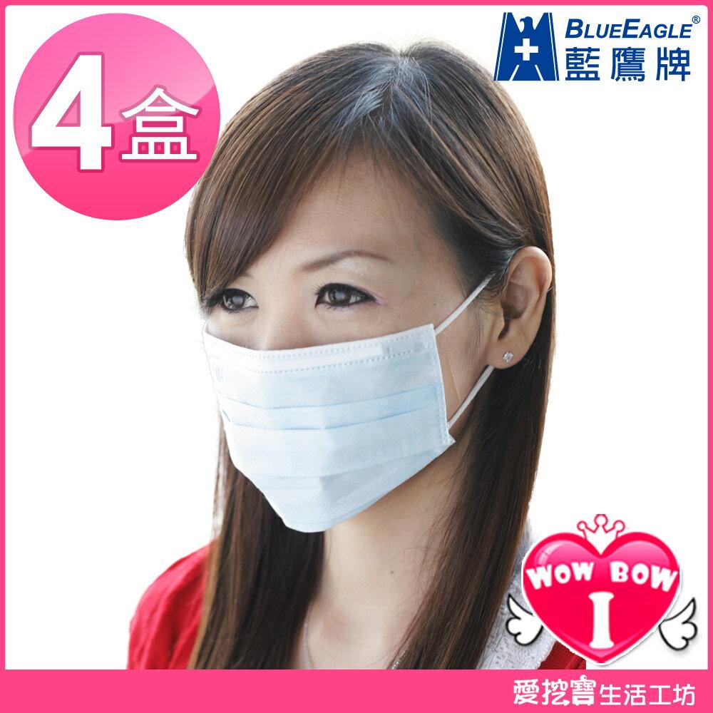 【藍鷹牌】台灣製 成人平面防塵口罩 ?愛挖寶 NP-13*4? 4盒