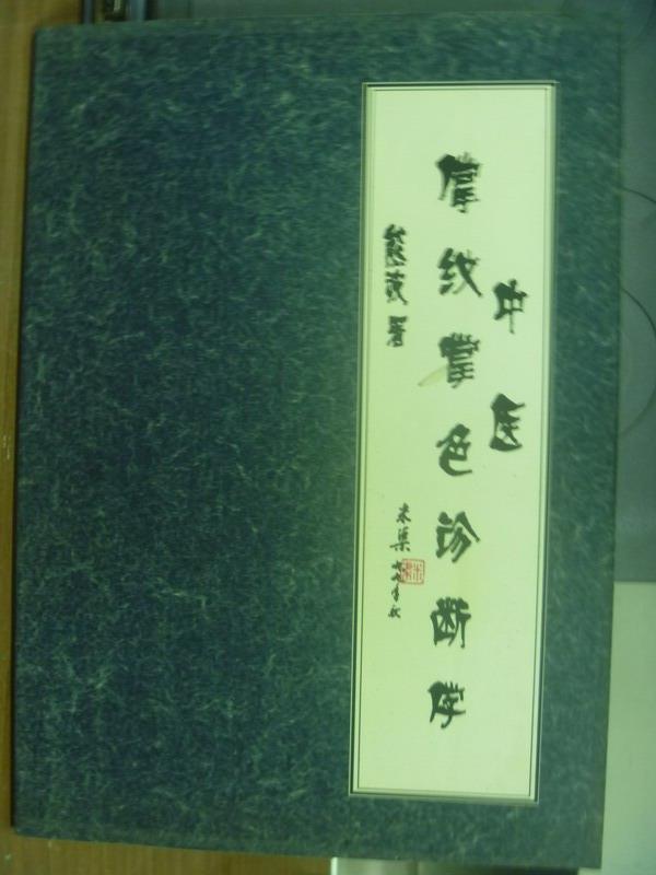 【書寶二手書T5/醫療_PNX】中醫掌紋掌色診斷學_1999年_簡體