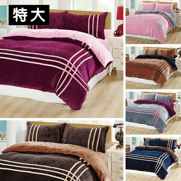 華閣床墊寢具:*華閣床墊寢具*拼色運動風法蘭絨床包被套組.四件式特大鋪棉床包+薄枕套*2+薄被套六色