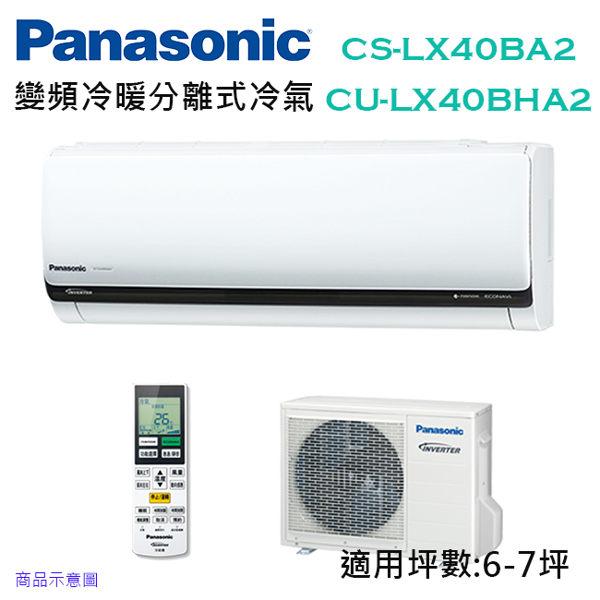 【滿3千,15%點數回饋(1%=1元)】Panasonic國際牌6-7坪變頻冷暖分離式冷氣CS-LX40BA2CU-LX40BHA2