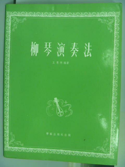 【書寶二手書T1/音樂_PMA】柳琴演奏法_民77