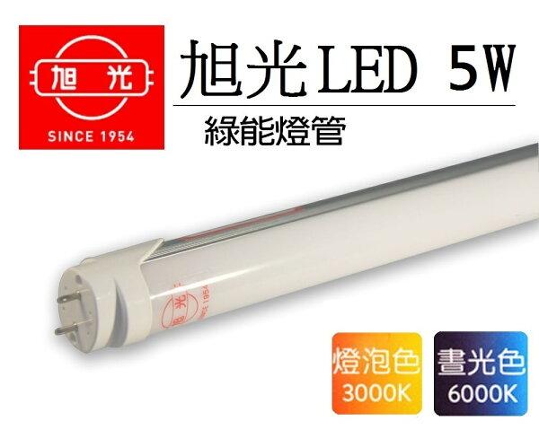 旭光★20入裝LEDT8玻璃管1尺5W全電壓白光黃光自然光★永光照明TF-ET8-1-5W%