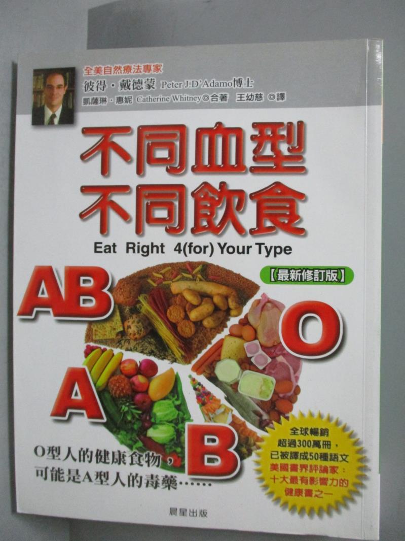 ~書寶 書T1/養生_QIG~不同血型不同飲食_彼得‧戴德蒙