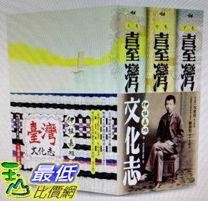[COSCO代購]W117482臺灣文化志(全新審定版)(3冊)