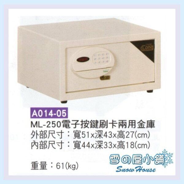 ╭☆雪之屋居家生活館☆╯AA011-05ML250電子按鍵刷卡兩用金庫保險箱保管箱收納櫃