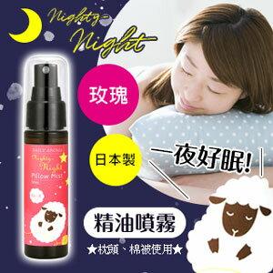 【Nighty-Night】安眠精油噴霧(玫瑰)