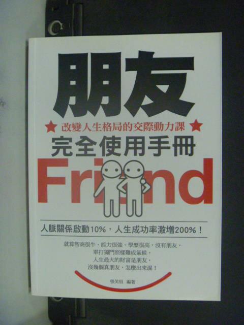 ~書寶 書T2/溝通_KJX~朋友完全 手冊:改變人生格局的交際動力課_張笑恒