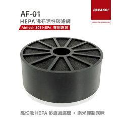 含稅 PAPAGO Airfresh S08 HEPA專用濾網 AF-01 HEPA沸石活性碳濾網