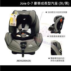 【大成婦嬰】奇哥 Joie 0-7 歲 雙向兒童安全汽椅 成長型汽座 汽座 安全座椅 (黑/灰) 運費$200(私訊另有優惠)