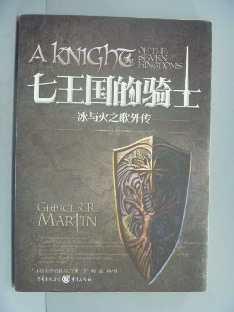 ~書寶 書T1/翻譯小說_IKC~七王國的騎士_冰與火之歌外傳_喬治RR馬丁_