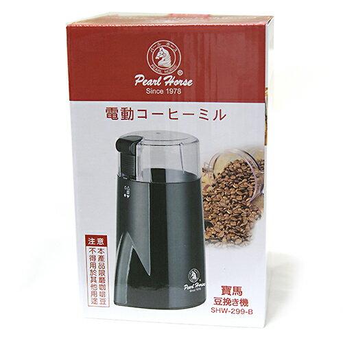 ☆ 寶馬牌 ☆SHW-299 家用電動磨豆機【良鎂咖啡精品館】