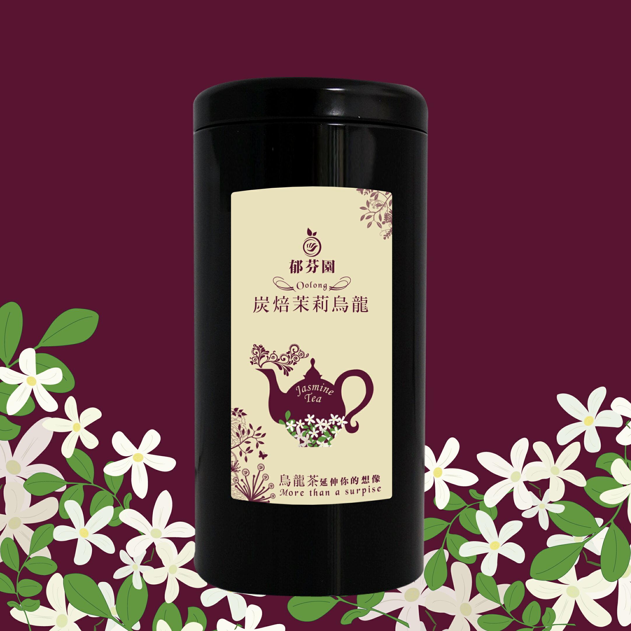 炭焙茉莉烏龍 100g/罐 Jasmine Oolong Tea ----- ★歐式烏龍茶/英式烏龍茶/歐式下午茶/英式下午茶/茉莉茶/花茶