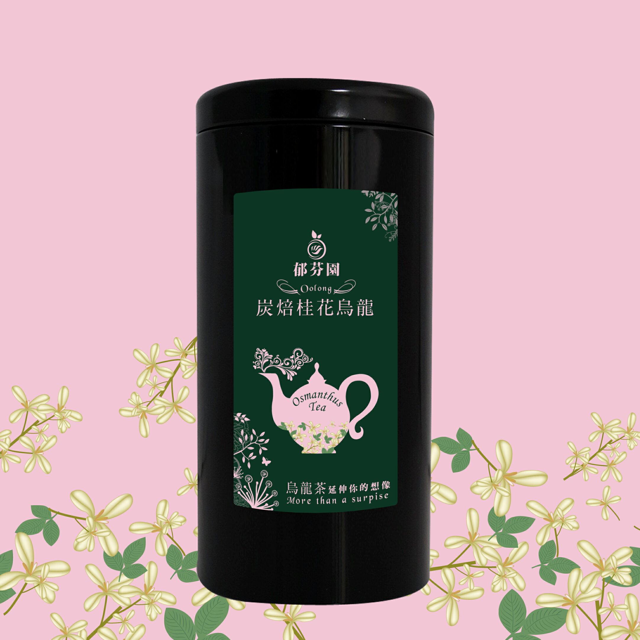炭焙桂花烏龍 100g 罐 Osmanthus Oolong Tea ~~~~~ ~歐式烏