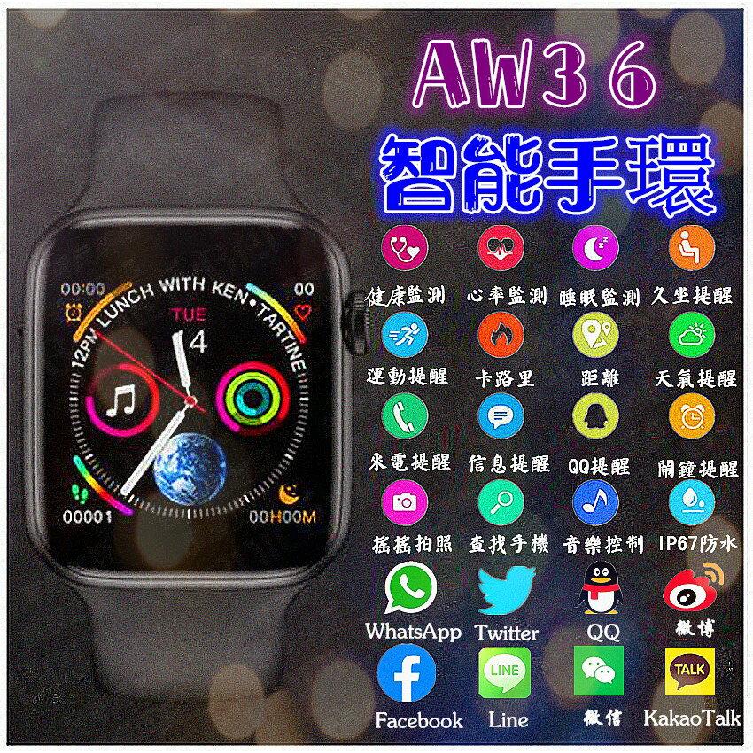 台灣保固 AW36 來電通知 藍牙手錶 LINE FB 睡眠 計步 運動 運動手環 智能手環 非 APPLE WATCH