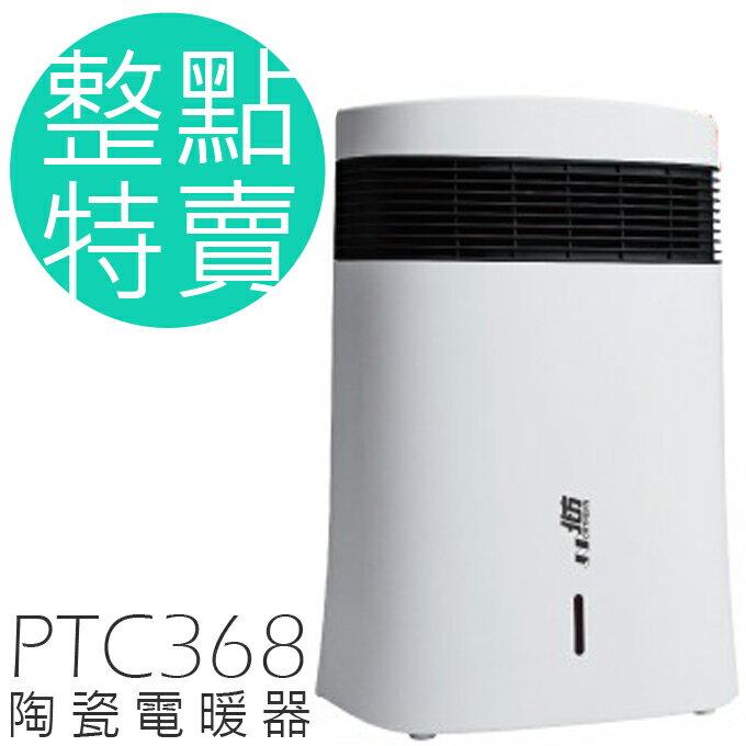 ★ 整點特賣 ★ NORTHERN 北方 PTC368 陶瓷型 電暖器 防潑水