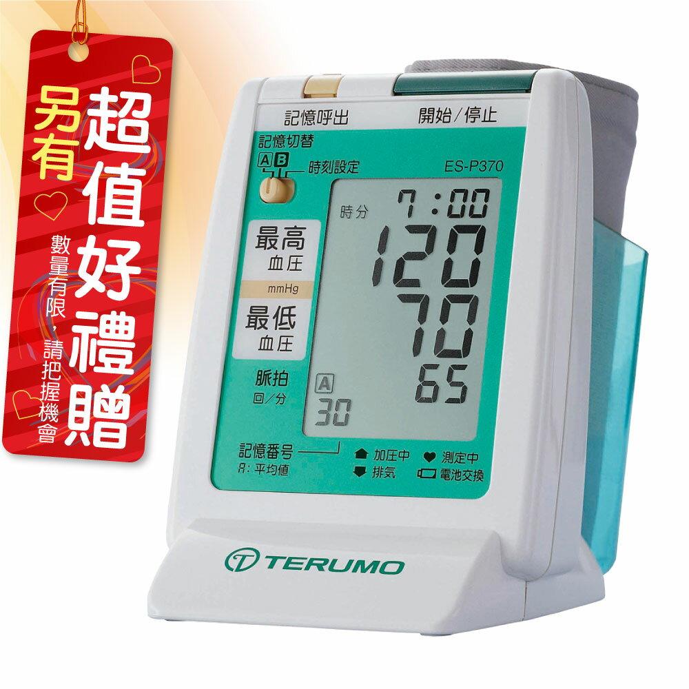泰爾茂 電子血壓計 ESP370 手臂式 贈 保溫保冷袋