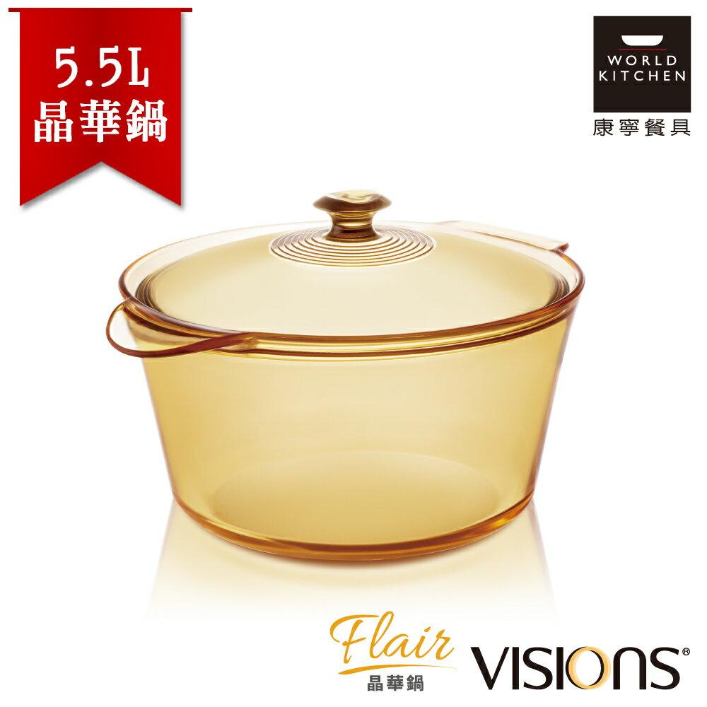 【美國康寧 Visions】Flair 5.5L晶華透明鍋