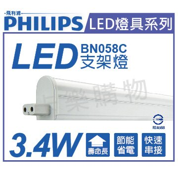PHILIPS飛利浦 BN058C LED 3.4W 3000K 黃光 1尺 全電壓 支架燈 層板燈 含線材  PH430635