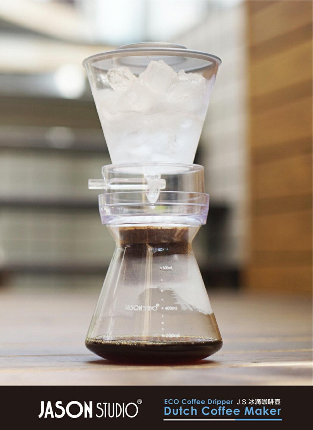 J.S.冰滴咖啡壺600ml/冷萃/冷泡/手沖咖啡/滴漏式/冰釀咖啡
