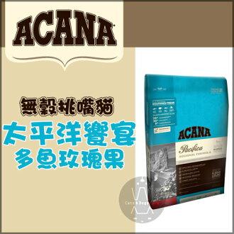 +貓狗樂園+ ACANA|愛肯拿。無穀挑嘴貓:太平洋饗宴-多種魚+玫瑰果。5.4kg|$2315--新配方
