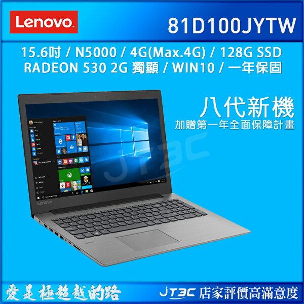 Lenovo聯想Ideapad33015IGM81D100JYTW(15.6吋TNN50004G128GSSDRADEON5302G獨顯WIN10一年保固)筆記型電腦《全新原廠保固》