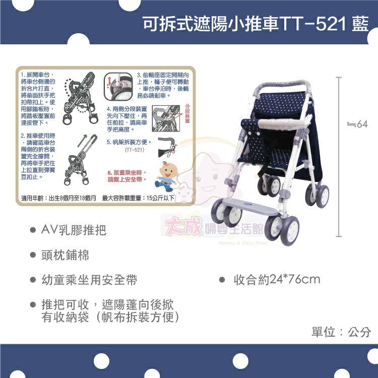 【大成婦嬰】可拆式-遮陽簡易手推車/輕便小推車 TT-521(運費$150) 1
