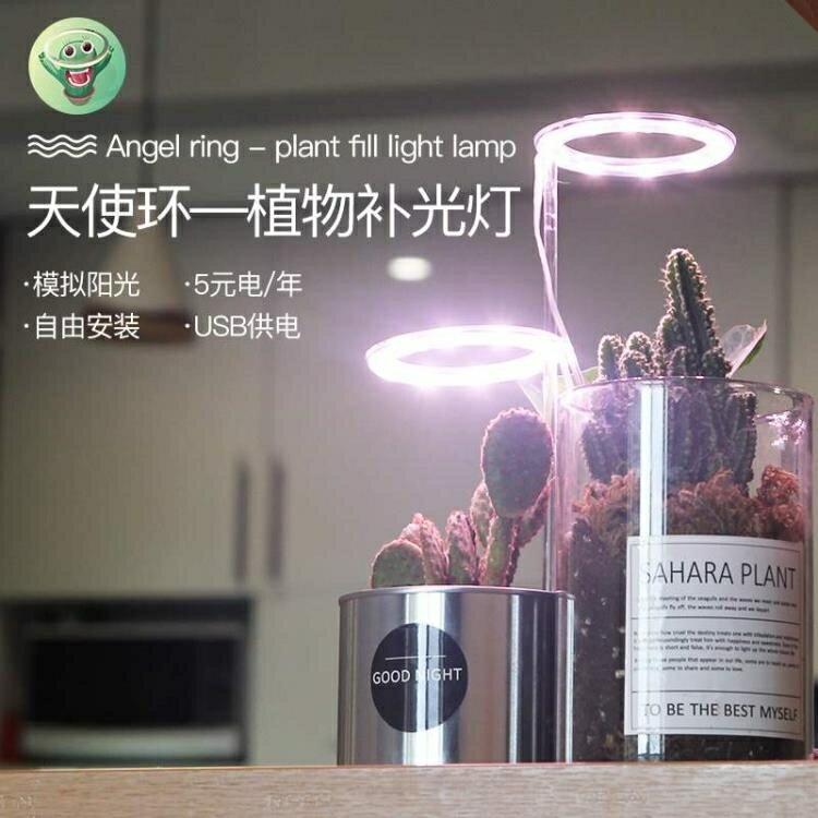 植物補光燈 植物補光燈全光譜led仿太陽燈上色室內家用usb食蟲植物多肉補光.  免運