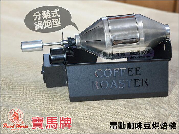 快樂屋♪ 寶馬牌 小金剛 咖啡烘豆機 TA-SHW-200 全新款台灣製 全自動分離式 炒豆機 咖啡豆烘焙機