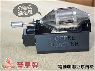 快樂屋♪ 《原廠3禮》台灣製新型專利 日本寶馬牌 鋼砲型 全自動分離式 電動咖啡豆烘焙機/烘豆機