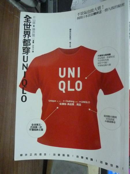 【書寶二手書T9/行銷_PFS】全世界都穿UNIQLO_片山修