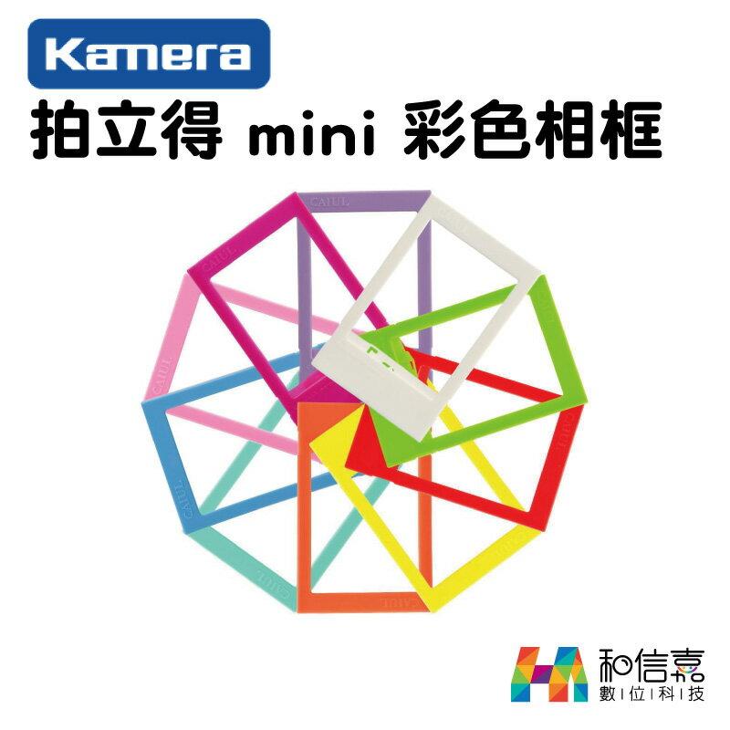 拍立得小配件【和信嘉】Kamera 拍立得彩色相框 (可站立式) for Fujifilm instax mini 大量購買請先詢問
